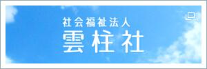 社会福祉法人 雲柱社